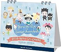ユーリ!!! on ICE 卓上カレンダー/2018年度、サンリオコラボ2