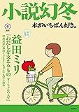 小説幻冬 2019年 09 月号 [雑誌]