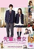 映画「先輩と彼女」メモリアルフォト&DVD[DVD]