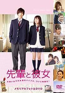 映画「先輩と彼女」メモリアルフォト&DVD