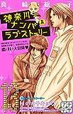 神奈川ナンパ系ラブストーリー プチデザ(13) (デザートコミックス)