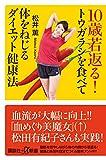 『10歳若返る!トウガラシを食べて体をねじるダイエット健康法』 松井薫