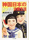神国日本のトンデモ決戦生活 (ちくま文庫)