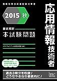 2015秋 徹底解説 応用情報技術者 本試験問題 (本試験問題シリーズ)