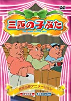 世界名作アニメーション 三匹の子ぶた(日本語吹替・英語オリジナル) [DVD]