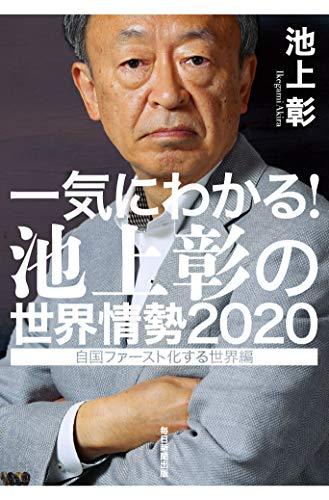 一気にわかる! 池上彰の世界情勢2020 自国ファースト化する世界編