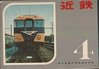 近鉄 (1970年) (私鉄ガイドブック・シリーズ〈4〉)