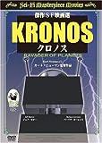 クロノス [DVD]