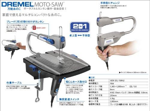 Dremel(ドレメル) 万能糸のこ〔MOTO-SAW(モトソー)〕