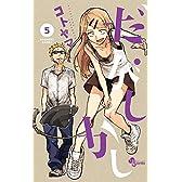 だがしかし 5 (少年サンデーコミックス)