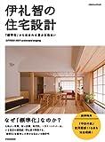 伊礼智の住宅設計 (エクスナレッジムック)