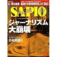 SAPIO (サピオ) 2008年 11/12号 [雑誌]