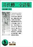 井伏鱒二全詩集 (岩波文庫)