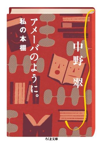 アメーバのように。私の本棚  / 中野 翠