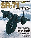 SR-71 ブラックバード (世界の名機シリーズSE スペシャル エディション)