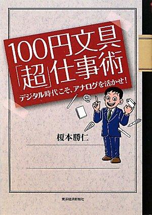 100円文具「超」仕事術 —デジタル時代こそ、アナログを活かせ!