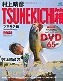 村上晴彦TSUNEKICHI箱 (エイムック 2465 BASS WORLD DVD Book Seri)