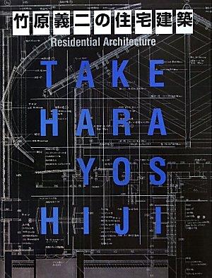 竹原義二の住宅建築の詳細を見る