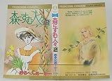 森にすむ人々 第2巻 (プリンセスコミックス)
