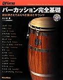 リズム&ドラム・マガジン パーカッション完全基礎 絶対押さえておくべき奏法とサウンド (DVD付)