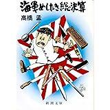 海軍めしたき総決算 (新潮文庫)