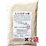 島原産しいたけ100% 乾燥椎茸粉末 しいたけっ粉 150g×2袋