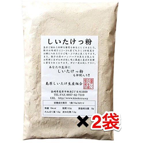 【島原産しいたけ100%】乾燥椎茸粉末「しいたけっ粉」 150g×2袋