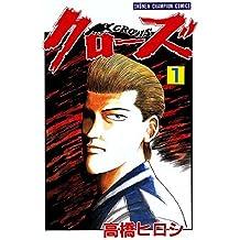 クローズ(1) (少年チャンピオン・コミックス)