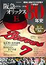 阪急オリックス80年史―1936ー2016 (B・B MOOK 1315) (B.B.MOOK)
