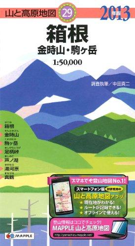 山と高原地図 29.箱根 金時山・駒ケ岳 2013