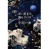 青い星まで飛んでいけ (ハヤカワ文庫JA)