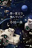 『青い星まで飛んでいけ (ハヤカワ文庫JA)』の商品写真