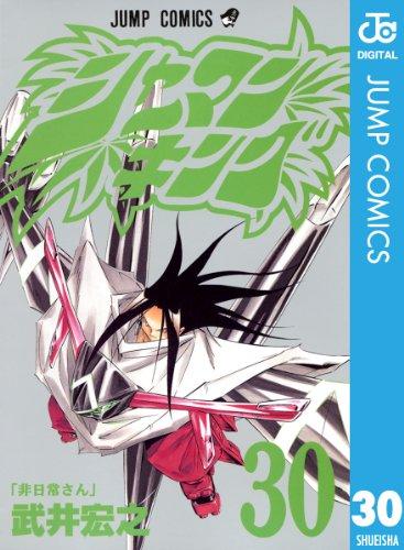 シャーマンキング 30 (ジャンプコミックスDIGITAL)