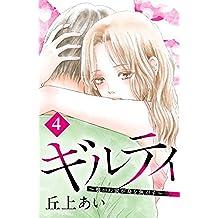 ギルティ ~鳴かぬ蛍が身を焦がす~ 分冊版(4) (BE・LOVEコミックス)