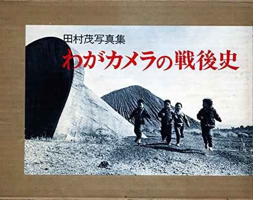 わがカメラの戦後史―田村茂写真集 (1982年)