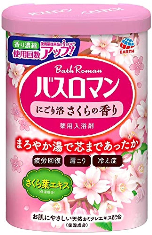 命令事実上たらい【医薬部外品】 アース製薬 バスロマン 入浴剤 にごり浴 さくらの香り 600g