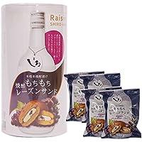 高橋酒造×熊本菓房 コラボスィーツ もちもち焼酎レーズンサンド(4個)洋菓子 ランキング上位の人気 焼菓子です。
