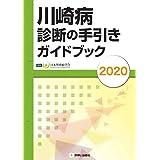 川崎病診断の手引きガイドブック2020