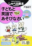 子どもと英語であそびなさい―指さしペン対応版 あそんでまなぶ!しゃべる絵本 (<CD>) (<CD>)