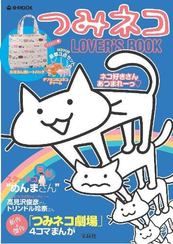 つみネコ LOVERS BOOK (e-MOOK)の詳細を見る
