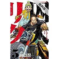 囚人リク(5)【期間限定 無料お試し版】 (少年チャンピオン・コミックス)
