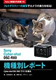 Foton機種別作例集176 フォトグラファーの実写でカメラの実力を知る Sony Cyber-shot DSC-RX0 機種別レポート: Cyber-shot DSC-RX0でネコを撮る