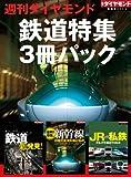 週刊ダイヤモンド「鉄道特集」3冊パック 週刊ダイヤモンド 特集BOOKS