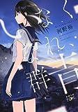 いなくなれ、群青 (新潮文庫nex)