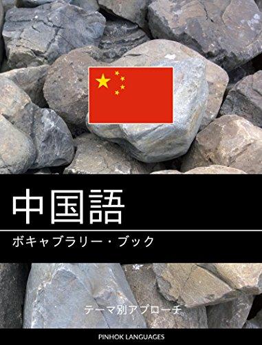 中国語のボキャブラリー・ブック: テーマ別アプローチ