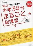 高校入試 中学3年分まるごと総復習 国語 (シグマベスト)