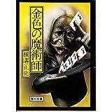 金色の魔術師 (角川文庫 緑 304-85)