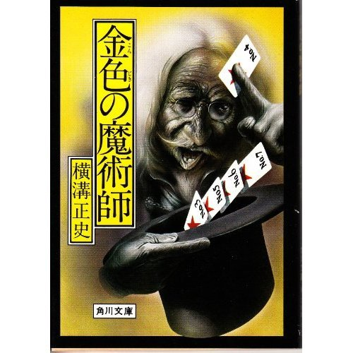 金色の魔術師 (角川文庫 緑 304-85)の詳細を見る