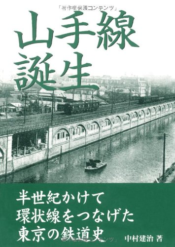 山手線誕生―半世紀かけて環状線をつなげた東京の鉄道史の詳細を見る