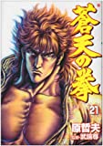 蒼天の拳 21 (BUNCH COMICS)